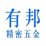 东莞市长安有邦精密五金工具商店