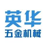 东莞市长安英华五金机械工具经营部