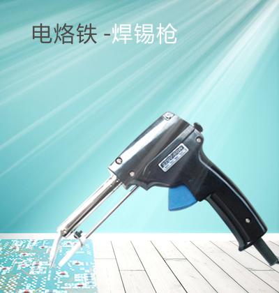 电烙铁-焊锡枪