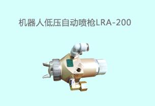 机器人低压自动喷枪