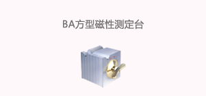 BA方型磁性测定台
