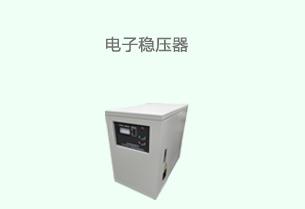 电子稳压器