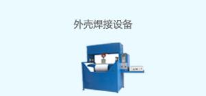 外壳焊接设备