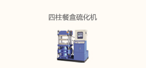 四柱餐盒硫化机