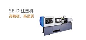 SE-HP注塑机
