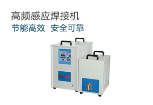 导体泵蒲激光焊接