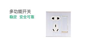 光伏连接器