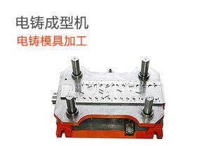电铸成型机