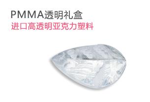 PMMA透明礼盒