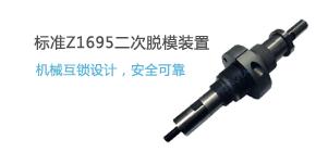 HASCO标准Z1695二次脱模装置