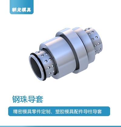 CNC加工模具配件加工