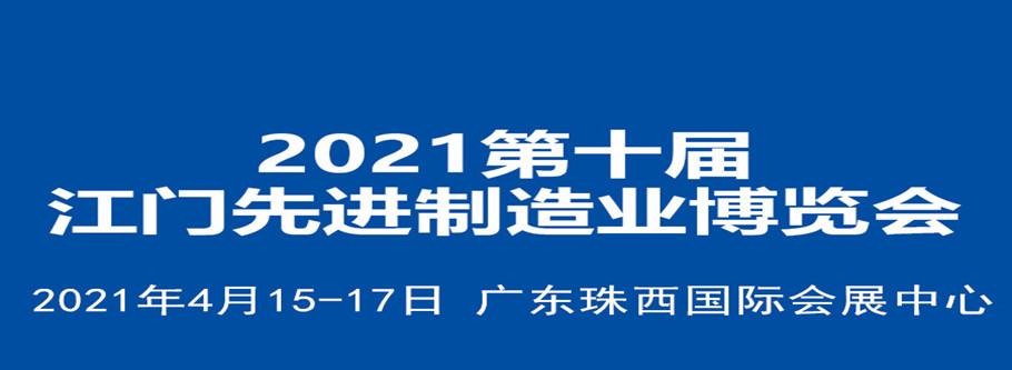 2021第十届江门先进制造业博览会