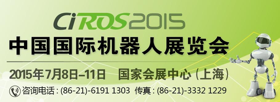 2015年中国国际机器人展览会