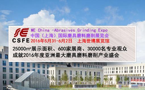 2016中国(上海)国际磨具磨料磨削展览会