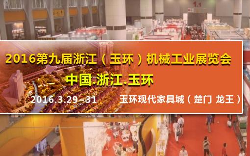 2016第九届浙江(玉环)机械工业展览会
