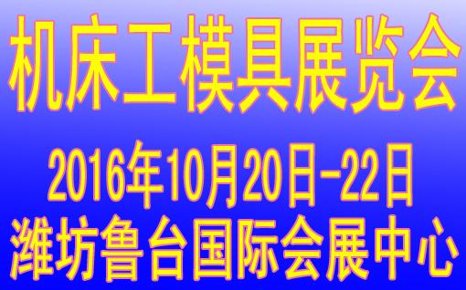 2016 中国潍坊机床工模具展览会