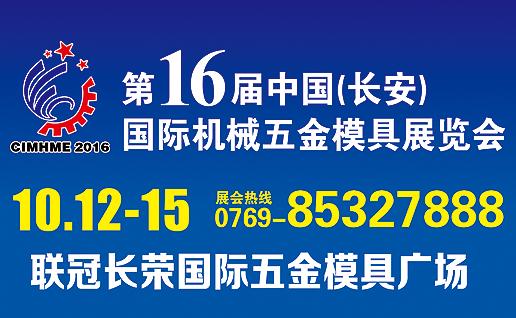 2016第十六届中国(长安)国际机械五金模具展览会
