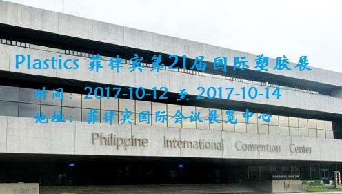 Plastics 菲律宾第21届国际塑胶展