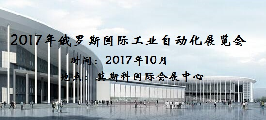 2017年俄罗斯国际工业自动化展览会