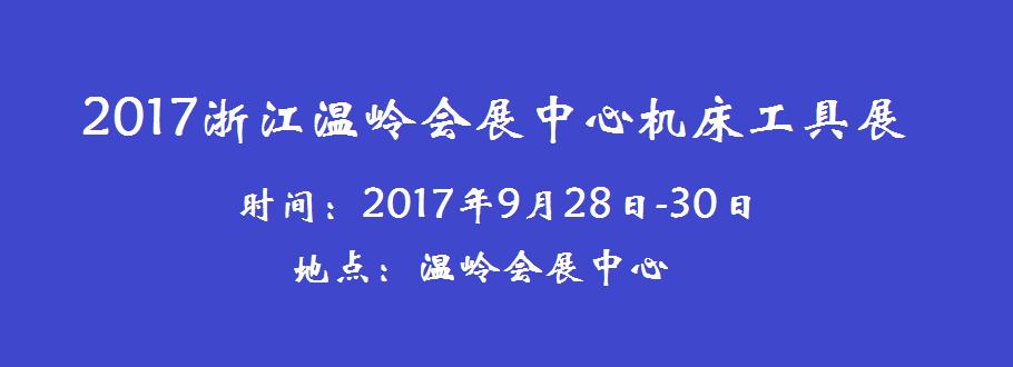 2017第十一届中国(温岭)机床及工模具展览会