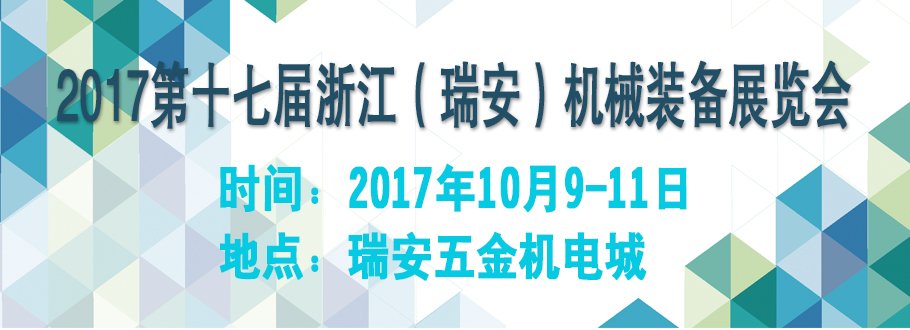 2017第十七届浙江(瑞安)机械装备展览会组委会