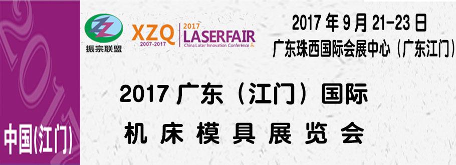 2017中国(江门)国际机床模具展览会