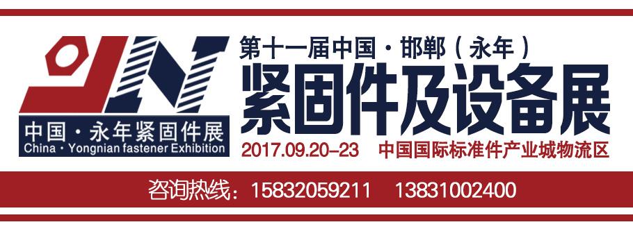 第十一届中国·邯郸(永年)紧固件及设备展览会