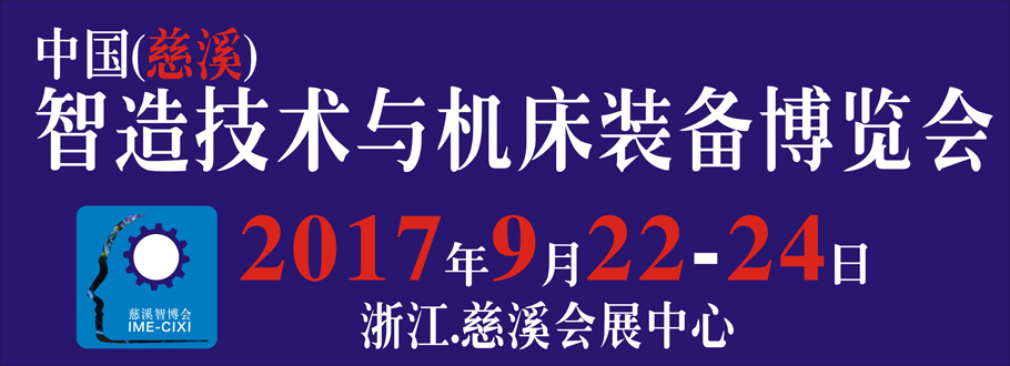 中国(慈溪)智造技术与机床装备博览会