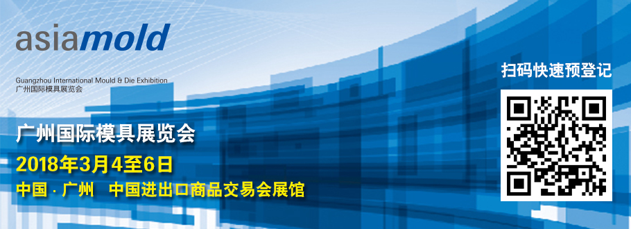 Asiamold - 广州国际模具展览会