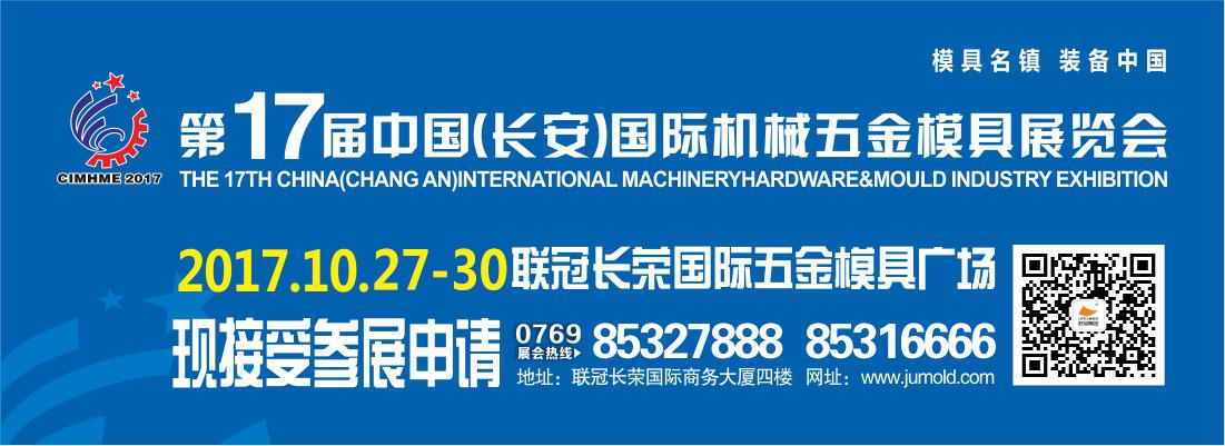 2017第十七届中国(长安)国际机械五金模具展览会