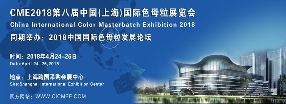 2018第八届中国(上海)国际色母粒展览会