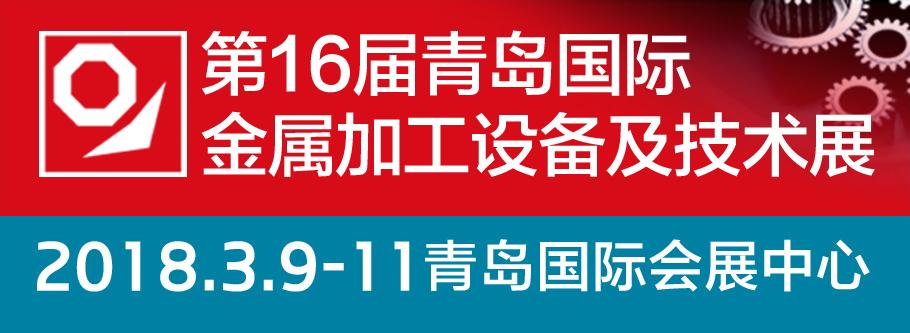 2018第16届青岛国际金属加工设备及技术展览会
