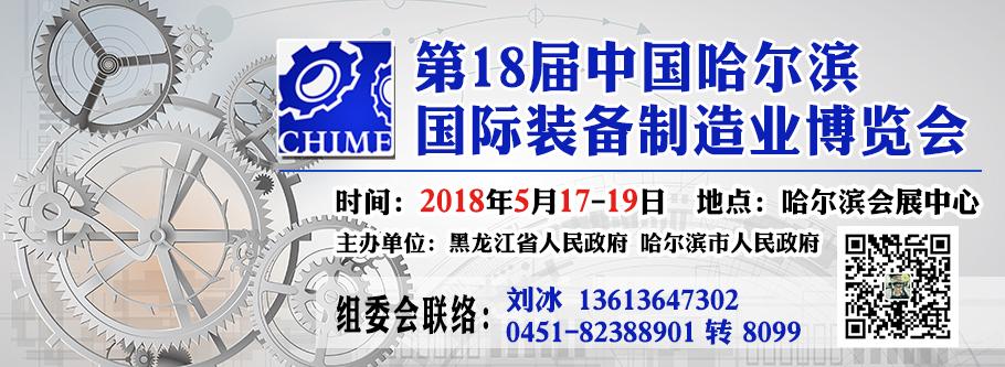 第18届中国哈尔滨国际装备制造业博览会