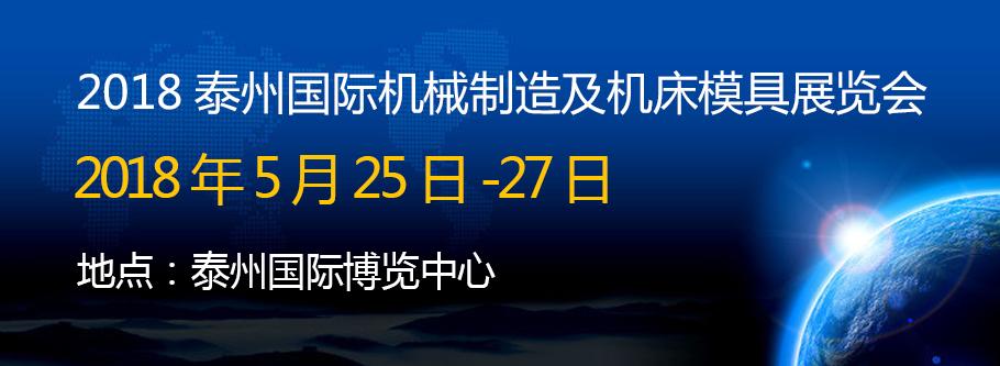 2018中国泰州第七届国际机械制造及机床模具展览会