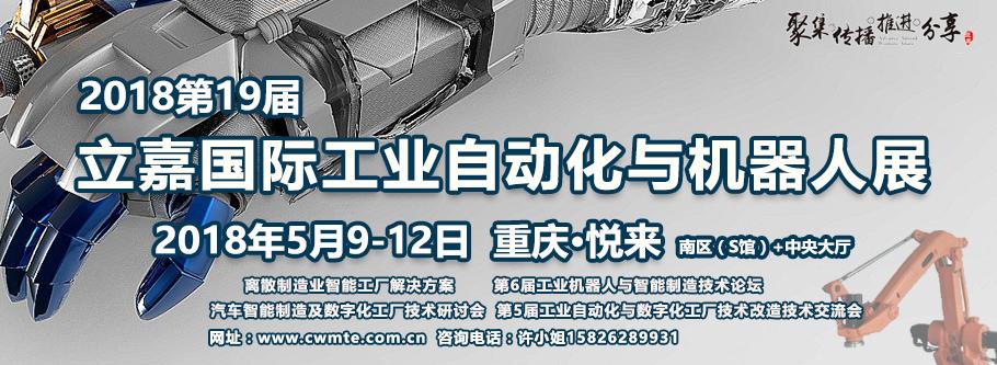 2018第19届立嘉国际智能装备展览会