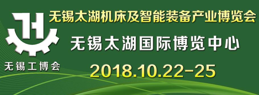 第33届无锡工博会/太湖国际机床及智能装备产业博览会