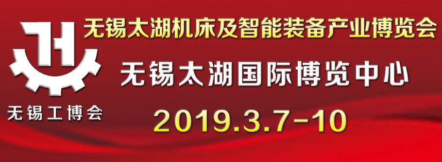 第34届无锡工博会/太湖国际机床及智能装备产业博览会