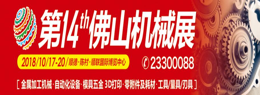 第14届中国(佛山)机械装备展览会