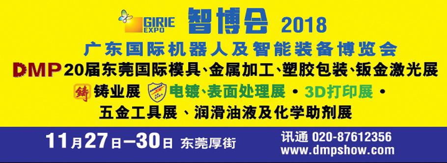 第二十届DMP东莞国际模具、金属加工、塑胶及包装展