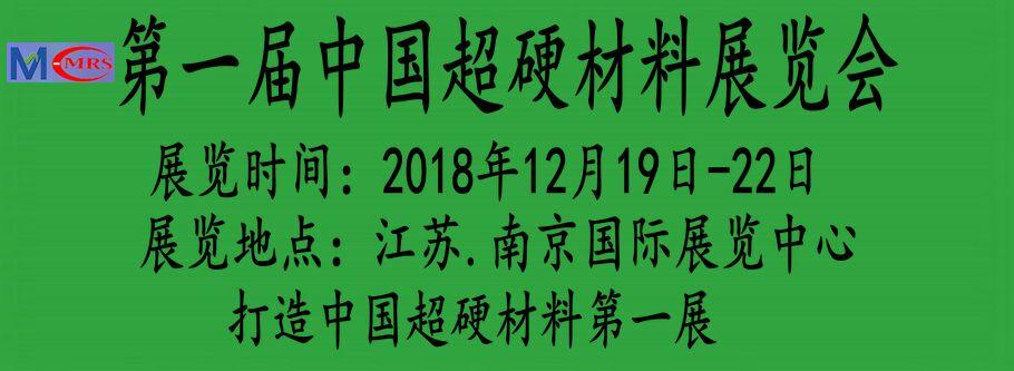 第一届中国新材料产业发展大会暨超硬材料展览会