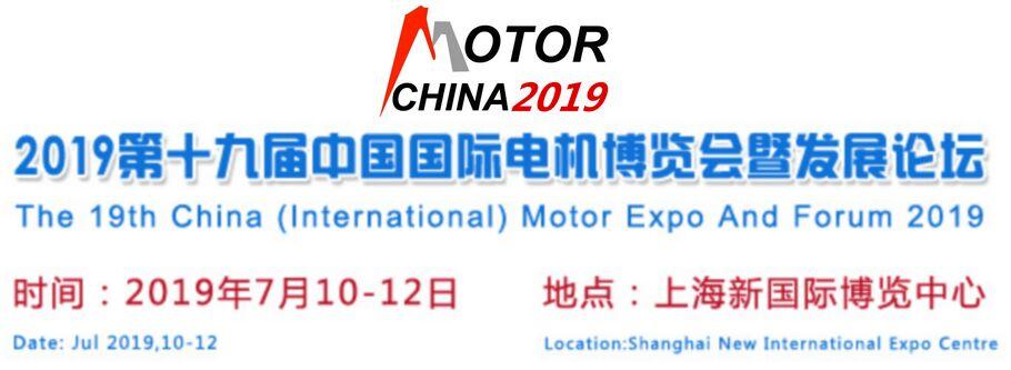 2019年第十九届上海国际电机博览会暨发展论坛