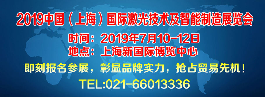 2019中国(上海)国际激光技术及智能制造展览会