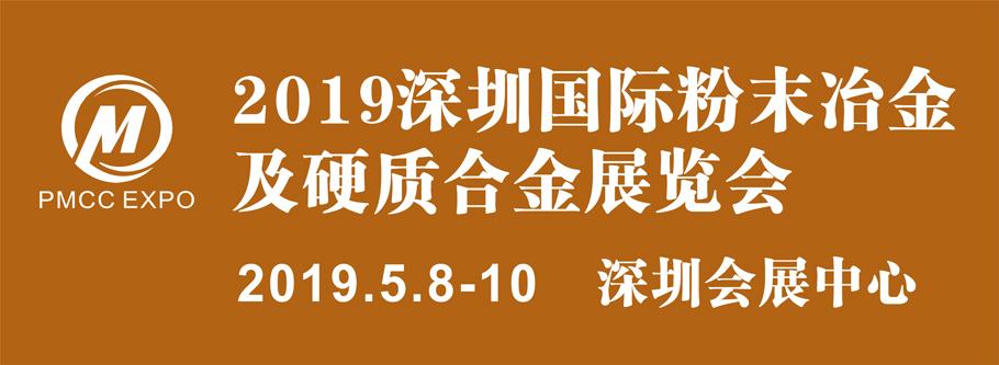 2019深圳国际粉末冶金及硬质合金展览会