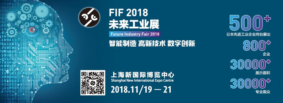 FIF未来工业展