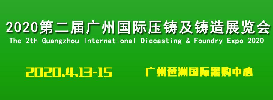 2020第二届广州国际压铸及铸造展览会