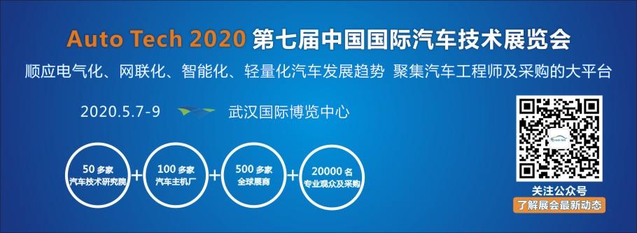 2020 第七届中国国际汽车技术展览会 武汉展(Auto Tech)