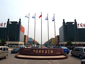 中国北方五金商贸城