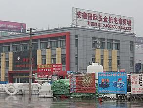安徽国际五金机电商贸城