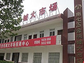 安徽南七五金机械大市场