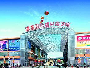 广州瀛富五金建材商贸广场